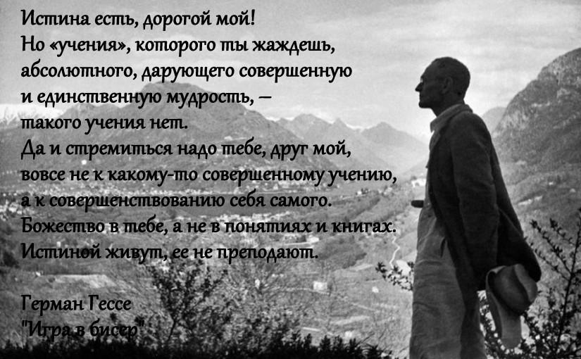 hesse-istina