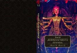 thumb_Devibkhagavata-purana_6