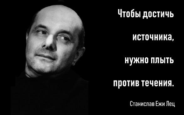 stanisław_jerzy_lec_